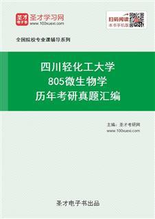 四川轻化工大学805微生物学历年考研真题汇编