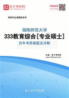 湖南师范大学333教育综合[专业硕士]历年考研真题及详解