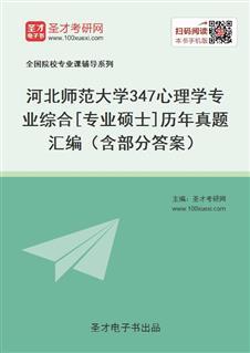 河北师范大学《347心理学专业综合》[专业硕士]历年真题汇编(含部分答案)