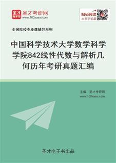 中国科学技术大学数学科学学院《842线性代数与解析几何》历年考研真题汇编