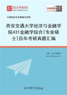 西安交通大学经济与金融学院《431金融学综合》[专业硕士]历年考研真题汇编