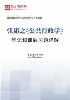 张康之《公共行政学》笔记和课后习题详解