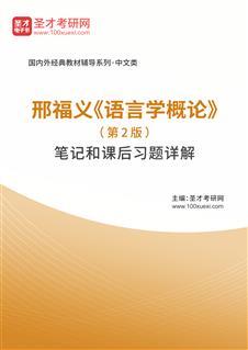 邢福义《语言学概论》(第2版)笔记和课后习题详解