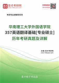 华南理工大学外国语学院357英语翻译基础[专业硕士]历年考研真题及详解