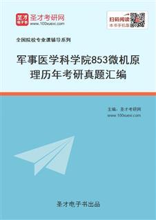 军事医学科学院853微机原理历年考研真题汇编