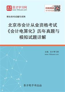 北京市会计从业资格考试《会计电算化》历年真题与模拟试题详解