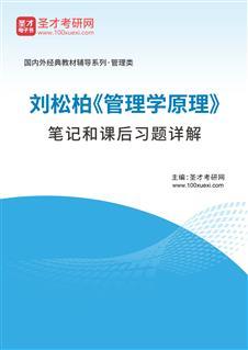 刘松柏《管理学原理》笔记和课后习题详解