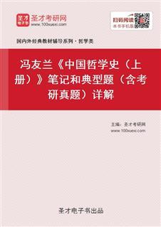 冯友兰《中国哲学史(上册)》笔记和典型题(含考研真题)详解