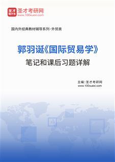郭羽诞《国际贸易学》笔记和课后习题详解
