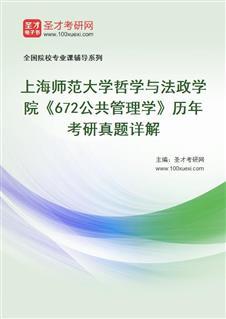 上海师范大学哲学与法政学院《672公共管理学》历年考研真题详解