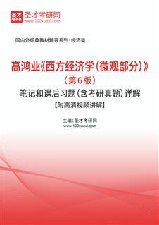 高鸿业《西方经济学(微观部分)》(第6版)笔记和课后习题(含考研威廉希尔|体育投注)详解【附高清视频讲解】