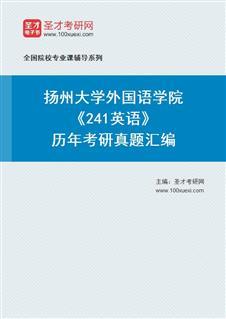 扬州大学外国语学院《241英语》历年考研真题汇编