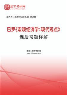 巴罗《宏观经济学:现代观点》课后习题详解