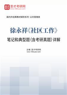 徐永祥《社区工作》笔记和典型题(含考研真题)详解