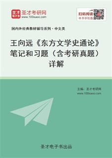 王向远《东方文学史通论》笔记和习题(含考研真题)详解