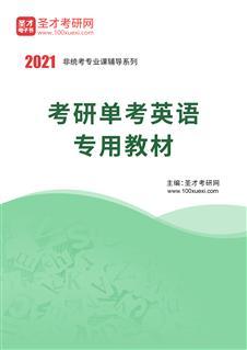 2021年考研单考英语专用教材