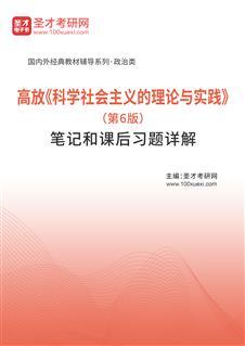 高放《科学社会主义的理论与实践》(第6版)笔记和课后习题详解
