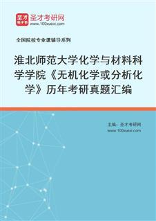 淮北师范大学化学与材料科学学院831无机化学或分析化学历年考研真题汇编