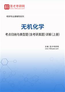 2021年无机化学考点归纳与典型题(含考研真题)详解(上册)