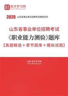 2020年山东省事业单位招聘考试《职业能力测验》题库【真题精选+章节题库+模拟试题】
