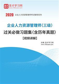 2020年企业人力资源管理师(三级)过关必做习题集(含历年真题)【视频讲解】