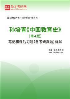 孙培青《中国教育史》(第4版)笔记和课后习题(含考研真题)详解