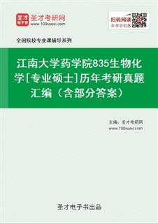 江南大学药学院《835生物化学》[专业硕士]历年考研真题汇编(含部分答案)