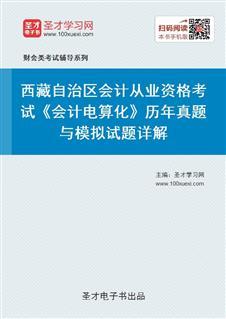 西藏自治区会计从业资格考试《会计电算化》历年真题与模拟试题详解