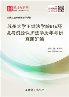 苏州大学王健法学院《816环境与资源保护法学》历年考研真题汇编