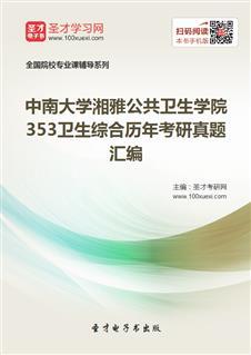 中南大学湘雅公共卫生学院《353卫生综合》历年考研真题汇编