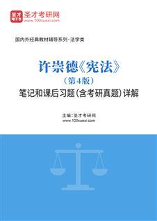 许崇德《宪法》(第4版)笔记和课后习题(含考研真题)详解