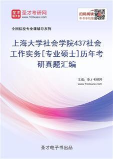 上海大学社会学院《437社会工作实务》[专业硕士]历年考研真题汇编