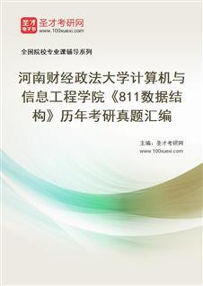 河南财经政法大学计算机应用技术811数据结构历年考研真题汇编