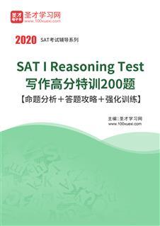 2020年SAT I Reasoning Test写作高分特训200题【命题分析+答题攻略+强化训练】