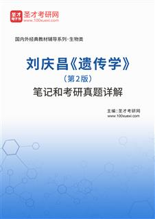 刘庆昌《遗传学》(第2版)笔记和考研真题详解