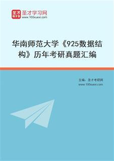 华南师范大学《925数据结构》历年考研真题汇编