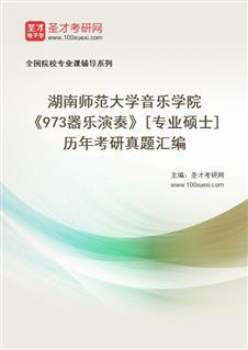 湖南师范大学音乐学院《973器乐演奏》[专业硕士]历年考研真题汇编