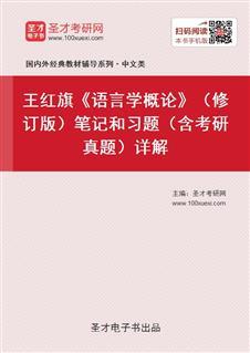 王红旗《语言学概论》(修订版)笔记和习题(含考研真题)详解