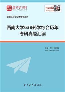 西南大学638药学综合历年考研真题汇编