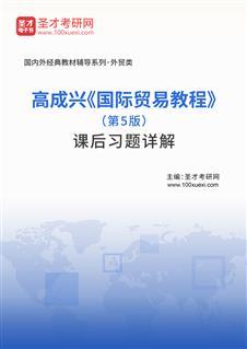 高成兴《国际贸易教程》(第5版)课后习题详解