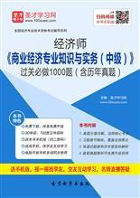 2016年经济师《商业经济专业知识与实务(中级)》过关必做1000题(含历年真题)