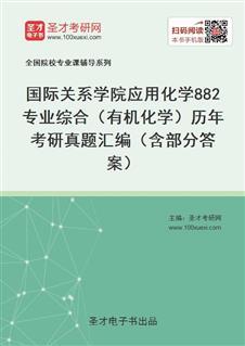 国际关系学院应用化学《882专业综合(有机化学)》历年考研真题汇编(含部分答案)