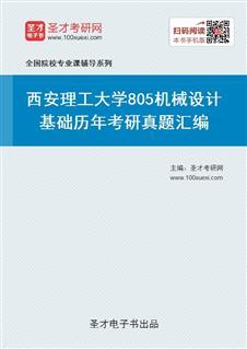 西安理工大学805机械设计基础历年考研真题汇编