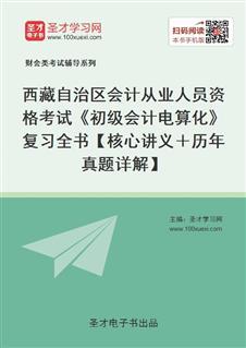 西藏自治区会计从业人员资格考试《初级会计电算化》复习全书【核心讲义+历年真题详解】