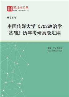 中国传媒大学《702政治学基础》历年考研真题汇编