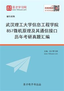 武汉理工大学信息工程学院《857微机原理及其通信接口》历年考研真题汇编