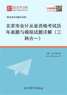 北京市会计从业资格考试历年真题与模拟试题详解(三科合一)