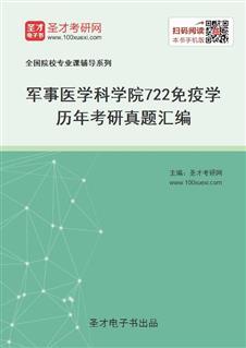 军事医学科学院《722免疫学》历年考研真题汇编