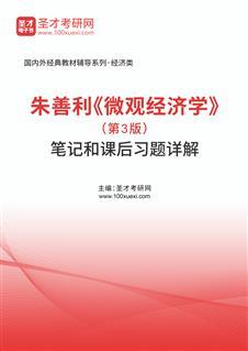 朱善利《微观经济学》(第3版)笔记和课后习题详解