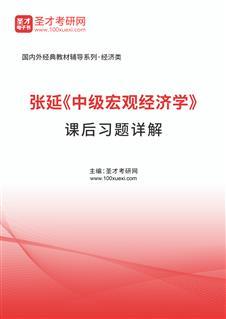 张延《中级宏观经济学》课后习题详解